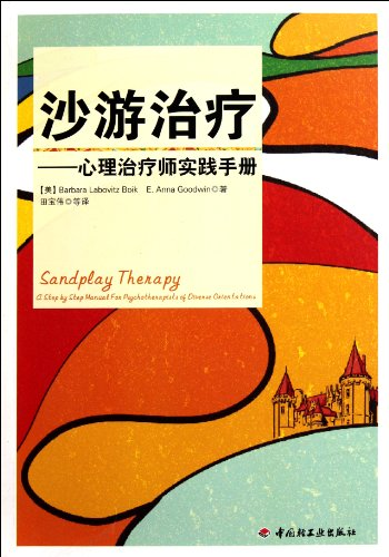 9787501985395: Sandplay Therapy: a Psychotherapist's Handbook (Chinese Edition)