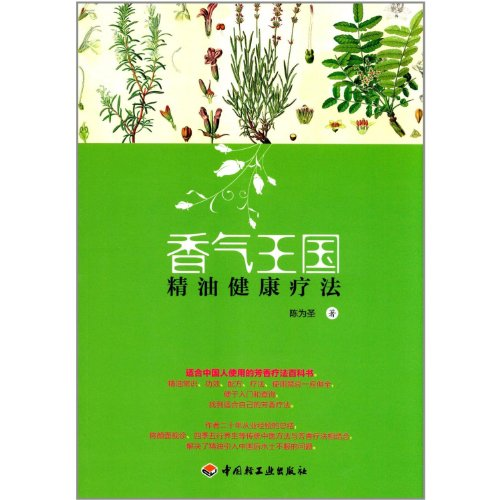 9787501987023: Aroma Kingdom - Essential Oil Therapy (Chinese Edition)
