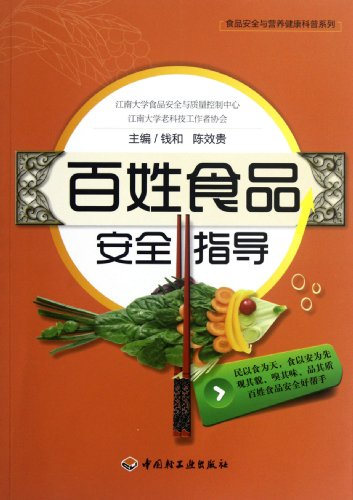 People food safety guidance(Chinese Edition): BEN SHE.YI MING
