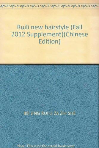 Ruili new hairstyle (Fall 2012 Supplement)(Chinese Edition): BEI JING RUI LI ZA ZHI SHE