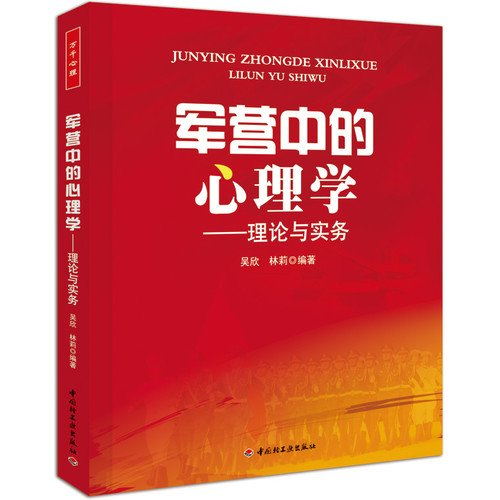 A genuine book] barracks in psychology - theory and practice(Chinese Edition): WU XIN