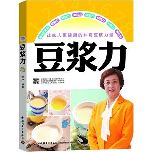 9787501991754: The Power of Soybean Milk (Chinese Edition)