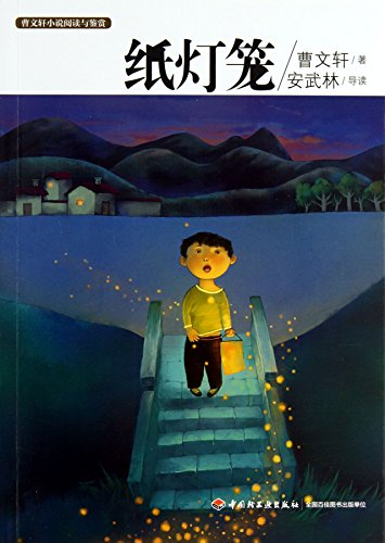 9787501992997: Cao fiction reading and Appreciation : Paper Lantern(Chinese Edition)
