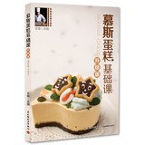 9787501993864: Mousse Cake Basic Course (upgraded version)(Chinese Edition)