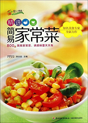 9787501996919: Featured in love with simple home cooking kitchen series(Chinese Edition)