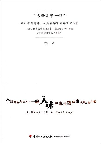 9787501997374: A Mess of a Tasting (Chinese Edition)
