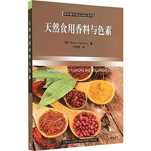 9787501997657: Natural food flavors and coloring - Foreign Modern Food Science and Technology Series(Chinese Edition)