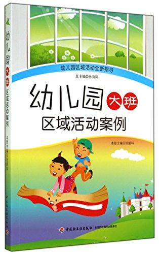 Case kindergarten kindergarteners Regional Activities Regional Activities The new guidance(Chinese ...