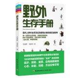 9787501999262: Outdoor Survival Handbook(Chinese Edition)