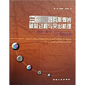 9787502034436: With coal gas process and highlight the mechanism of fracture - theoretical models and numerical experiments(Chinese Edition)