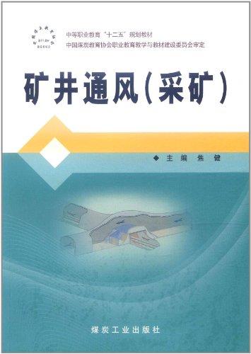Genuine] Mine Ventilation: mining(Chinese Edition): JIAO JIAN