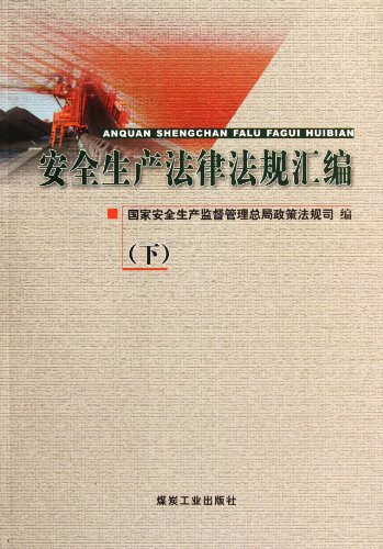 Safety laws and regulations Assembly (Set 2 Volumes)(Chinese Edition): NIAN JIAN SHE