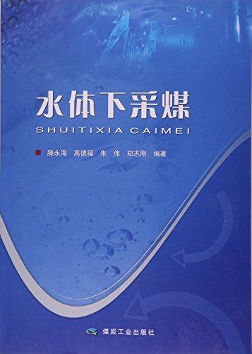 Coal mining under water(Chinese Edition): TENG YONG HAI