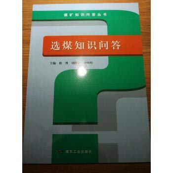 Mine quiz Series: Coal quiz(Chinese Edition): XU BO .