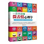A book to read micro-expressions Psychology(Chinese Edition): BEN SHE.YI MING