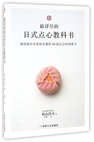 9787502052966: A Detailed Guide to Japanese Pastries: Use Common Cooking Utensils to Make 60 Styles of Wagashi (Chinese Edition)