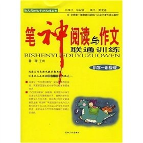 9787502142278: pen God Unicom training reading and writing: first grade edition(Chinese Edition)