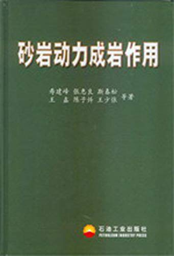 H] sandstone dynamic diagenesis [Genuine Special(Chinese Edition): SHOU JIAN FENG
