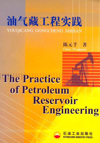 9787502152093: The practice of petroleum reservoir engineering(Chinese Edition)