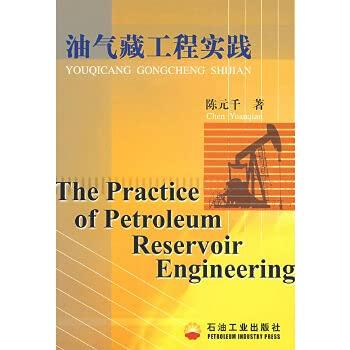 9787502152093: The practice of petroleum reservoir engineering