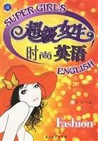 Super Girl Fashion English(Chinese Edition): LIANG YAN
