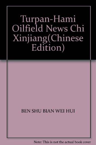 Turpan-Hami Oilfield News Chi Xinjiang(Chinese Edition): BEN SHU BIAN WEI HUI