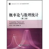 9787502159078: Probability theory and mathematical statistics - (Second Edition)