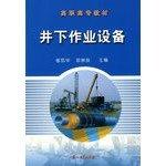 downhole equipment(Chinese Edition): CUI KAI HUA
