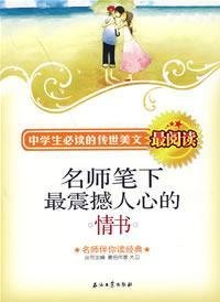The most humbling teacher pen love letter [ David ] Petroleum Industry Press editor(Chinese Edition...