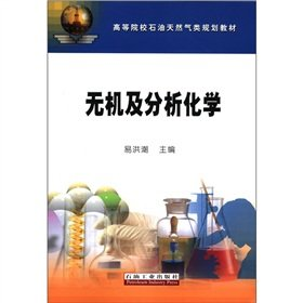 9787502162085: Inorganic and Analytical Chemistry (higher education planning materials like oil and natural gas)(Chinese Edition)