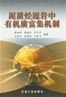 9787502163297: argillaceous source rock organic matter enrichment mechanism(Chinese Edition)