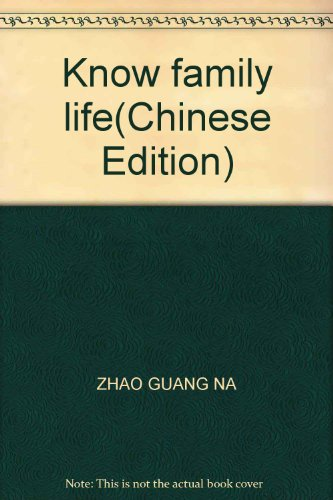 Special MY1 family life Know Zhao Guangna 9787502163976 Petroleum Industry Press(Chinese Edition): ...
