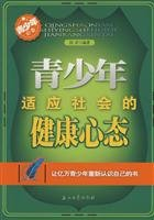 Young people to adapt a healthy attitude of society Liu rttt(Chinese Edition): LIU QING
