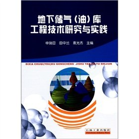 Engineering Research and Practice 9787502169992 underground gas (oil) library(Chinese Edition): ...