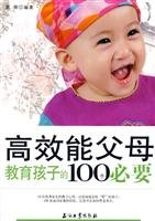 Genuine] efficient Parents need to educate their children 100(Chinese Edition): CHEN HUI BIAN ZHU