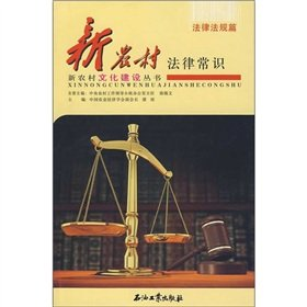 Special cultural construction of new rural series - laws papers - New Rural Legal Knowledge(Chinese...