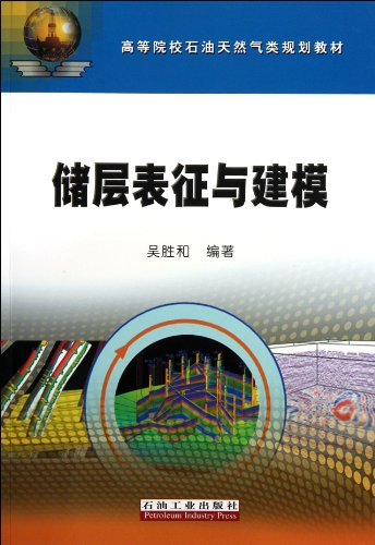 Colleges and universities oil and gas planning materials: Reservoir Characterization and Modeling(...