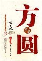 9787502176457: \ square and the circle \(Chinese Edition)