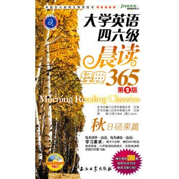 Book tj Chendu University CET 2nd Edition 365 classic autumn fruits papers(Chinese Edition): Mark ....