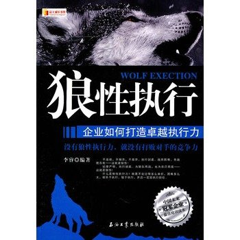 9787502177713: Wolf implementation - how to create superior business execution(Chinese Edition)