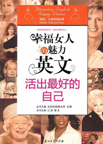 9787502178062: Happy Womans English-Be Yourself (Chinese Edition)