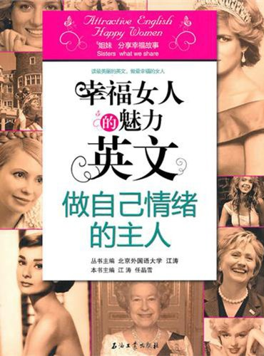 9787502178185: Be yourself-Happy Womans English (Chinese Edition)
