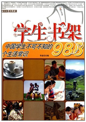 9787502178253: Students Bookshelf(988 Common Sense Knowledge that Chinese Students Must Know) (Chinese Edition)