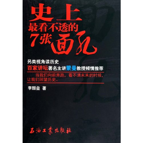 9787502178949: The Seven Faces that are the most difficult to be Seen Through (Chinese Edition)