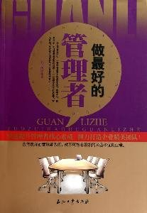 New MY1 do the best manager Zheng group 9787502180218 Petroleum Industry Press(Chinese Edition): ...
