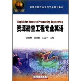 Resource exploration engineering English ( oil and: ZHANG SHU LIN