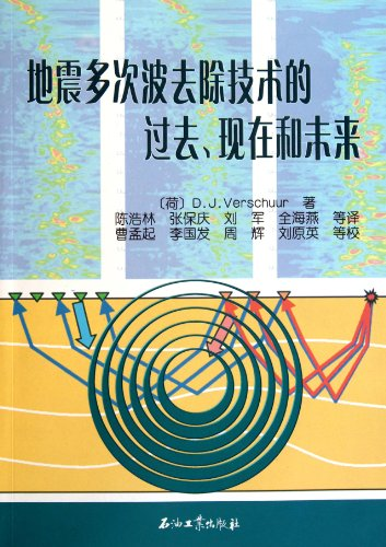 9787502181437: Seismic Multiple Removal Techniques:Past,Present and Future (Chinese Edition)