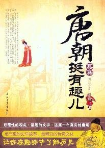 Tang actually quite funny child(Chinese Edition): NA LAN QIU