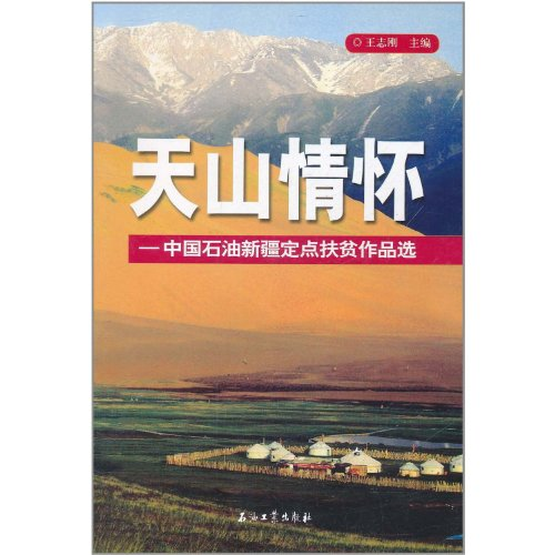 9787502183233: The Feelings of Tianshan - Selected Works about China Petroleums Poverty Alleviation in Xinjiang (Chinese Edition)