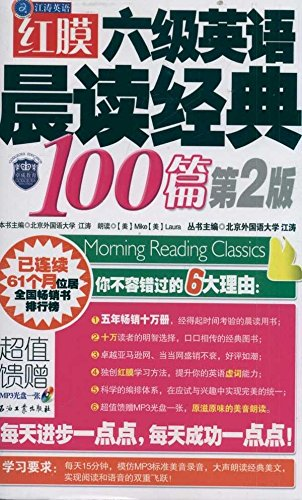 Morning Reading classic red film six English 100 ( with CD-ROM version 2 ) : Jiang Tao : Jiang Tao ...